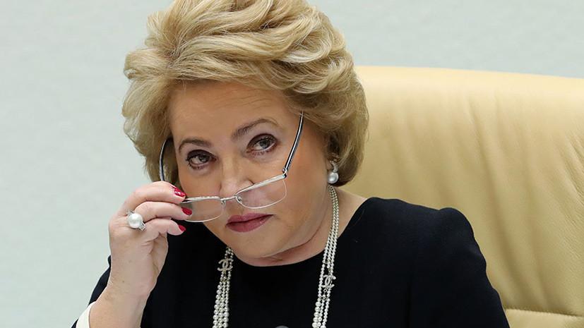 Матвиенко заявила, что Совфед поддержит закон о контрсанкциях