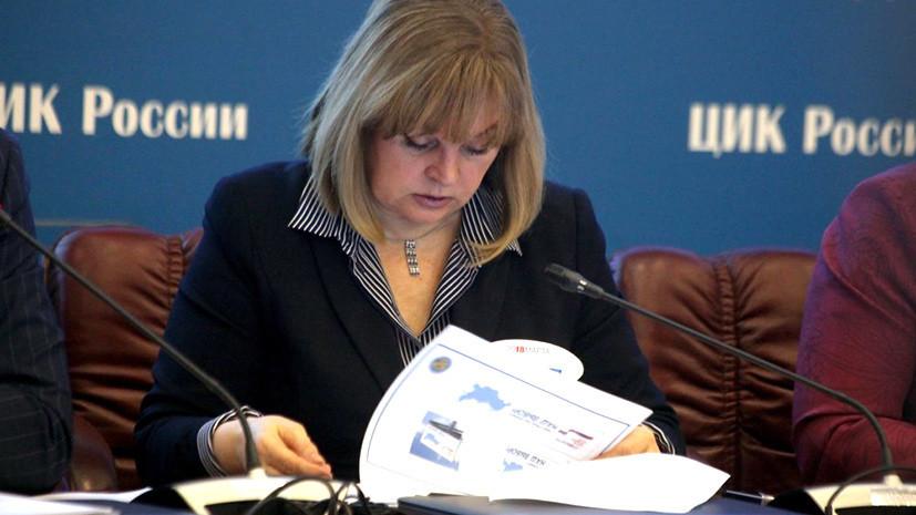 Памфилова рассказала о судебных исках по фактам нарушений на выборах президента России