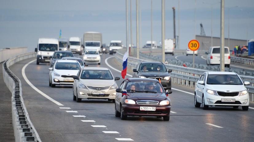 За 6,5 часов после открытия движения по Крымскому мосту с