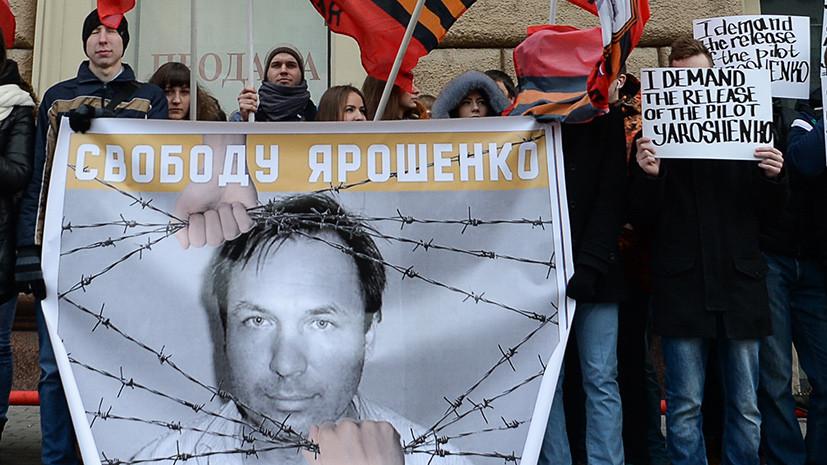США отказались перевести лётчика Ярошенко в Россию