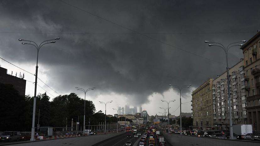 В Москве 17 мая объявлен «жёлтый» уровень погодной опасности