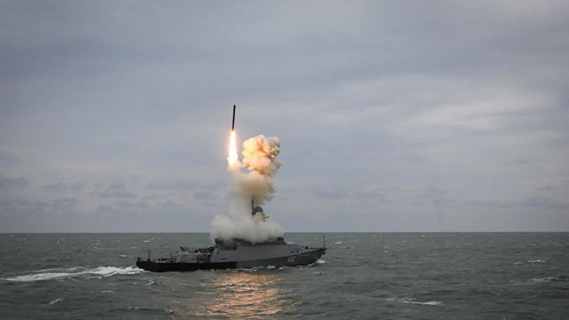 Путин: корабли с «Калибрами» продолжат постоянное дежурство в Средиземном море