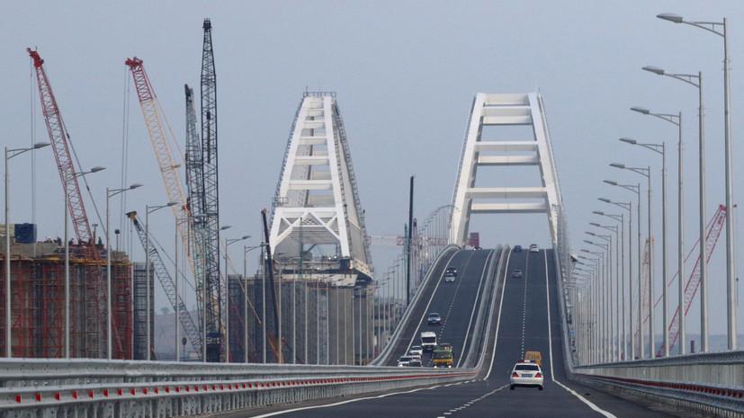 В МИД России заявили, что не опасаются введения Западом новых санкций из-за Крымского моста