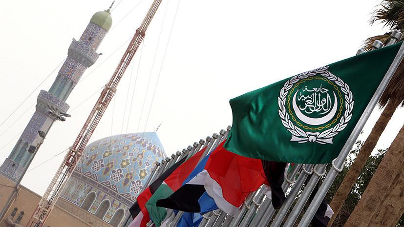 Фактор США и Ирана: способна ли Лига арабских государств урегулировать палестино-израильский конфликт