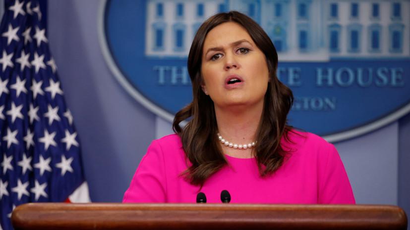 В Белом доме надеются, что встреча лидеров США и КНДР состоится