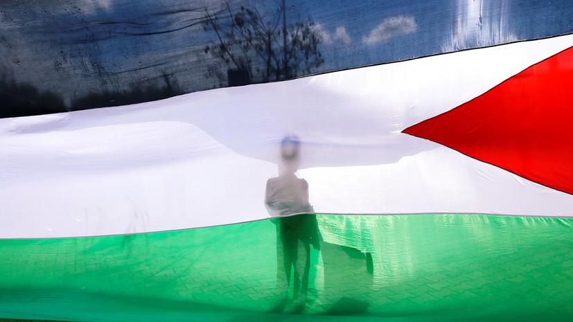 Палестина отзывает своих послов из четырёх европейских стран