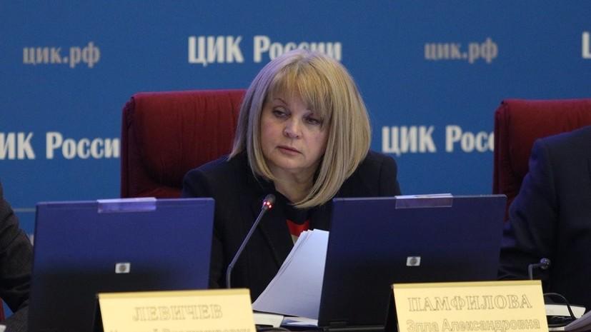 Глава ЦИК предложила перенести Единый день голосования на конец октября