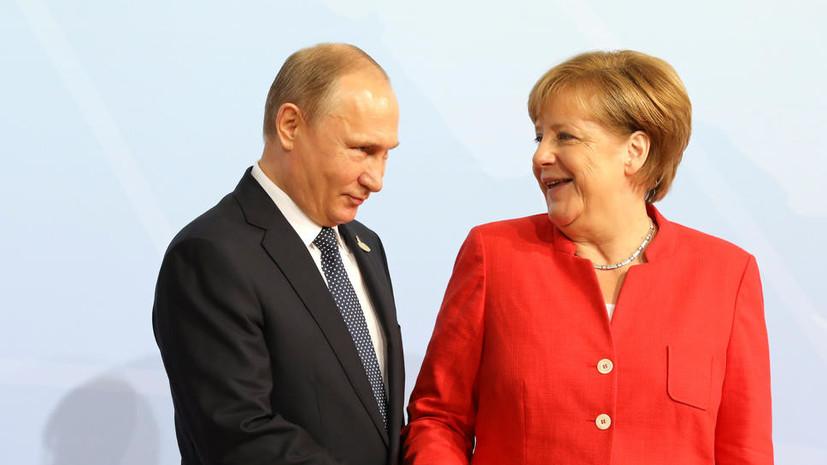 В ФРГ заявили, что предстоящая встреча Меркель и Путина даёт шанс на сближение двух стран