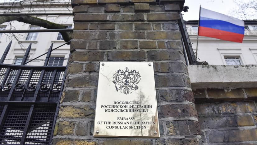 Посольство России заявило Британии о готовности к диалогу по противодействию коррупции