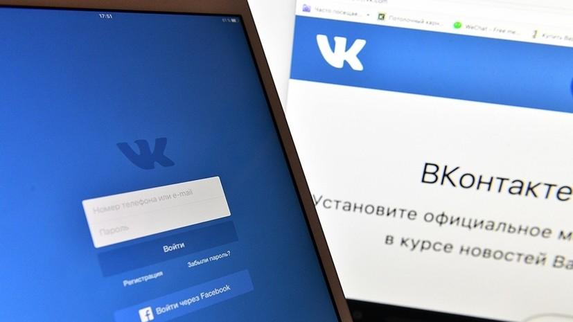 Российская социальная сеть «ВКонтакте», которая ранее была запрещена киевскими властями