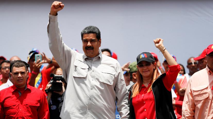Мадуро заявил о готовности начать переговоры с США