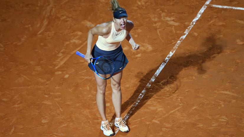 Шарапова пробилась в третий круг теннисного турнира в Риме