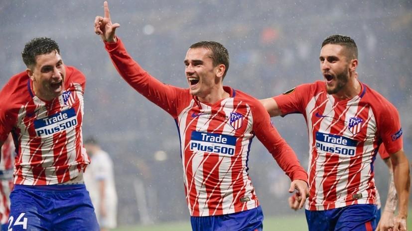 Пожар на трибунах, дубль Гризманна и слёзы Пайета: как «Атлетико» разгромил «Марсель» в финале Лиги Европы