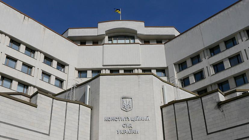 СК России возбудил дело в отношении судей Конституционного суда Украины
