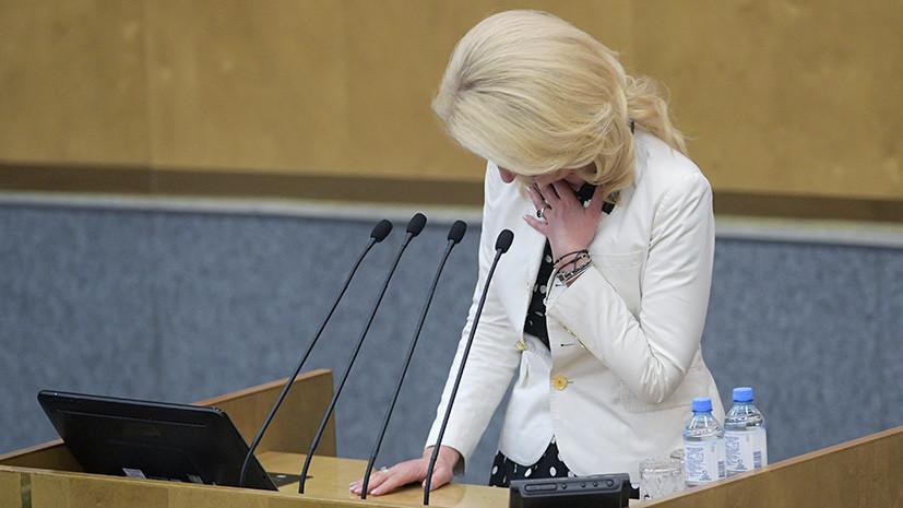Голикова прослезилась при подведении итогов работы на посту главы Счётной палаты в Госдуме