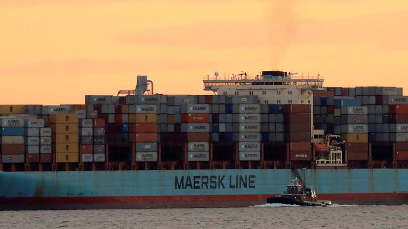 Датская судоходная компания Maersk прекращает сообщение с Ираном из-за санкций