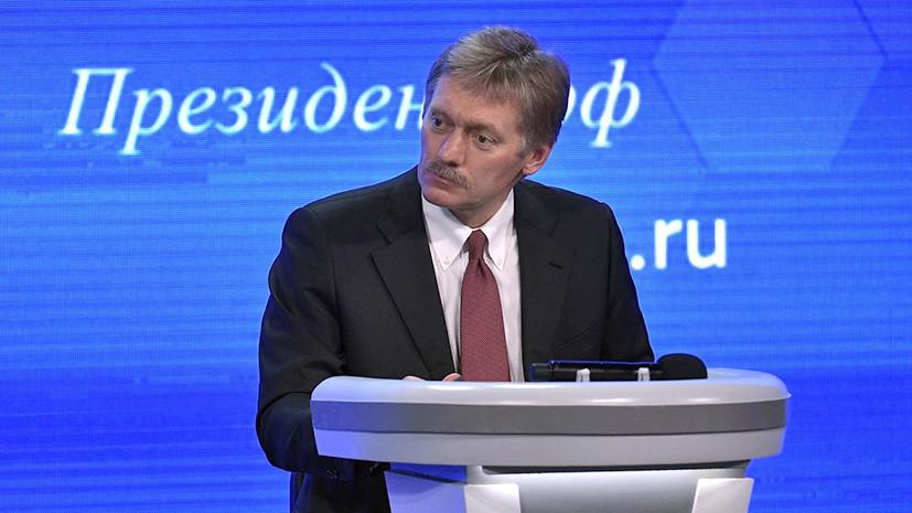 Песков: Кремль получил список кандидатур на должность главы Счётной палаты