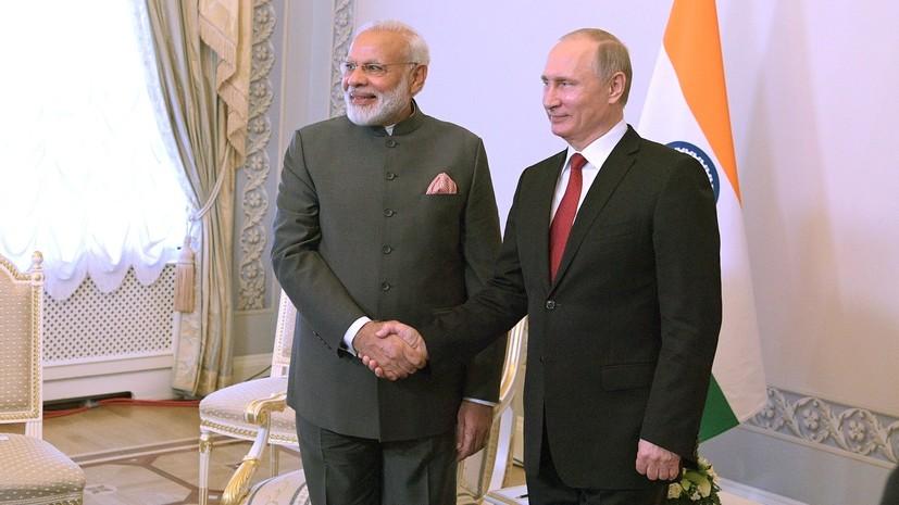 «Особо привилегированное партнёрство»: о чём будут говорить Путин и Моди в Сочи