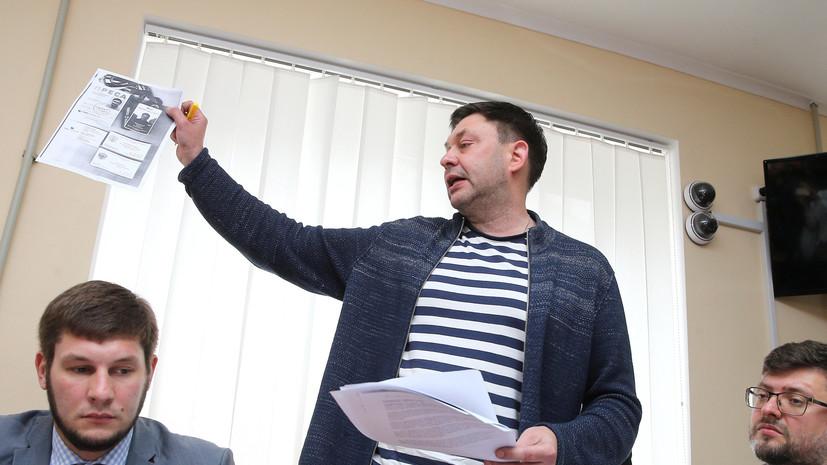 Задержанный на Украине журналист Вышинский выступил в суде