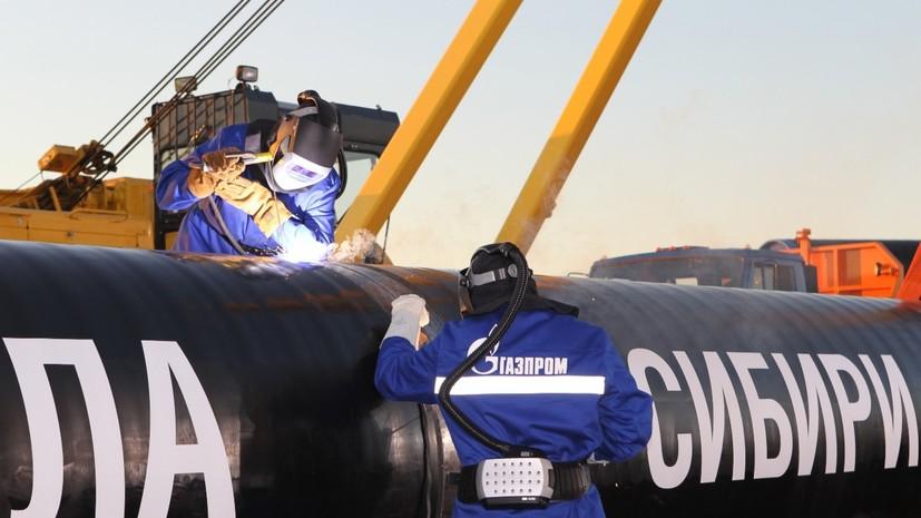 В «Газпроме» рассказали о степени готовности газопровода «Сила Сибири»