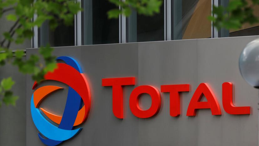Генеральный директор Total прогнозирует уровень цен на нефть в $100 за баррель