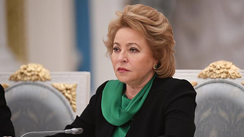Матвиенко выступила за плавное повышение пенсионного возраста в России