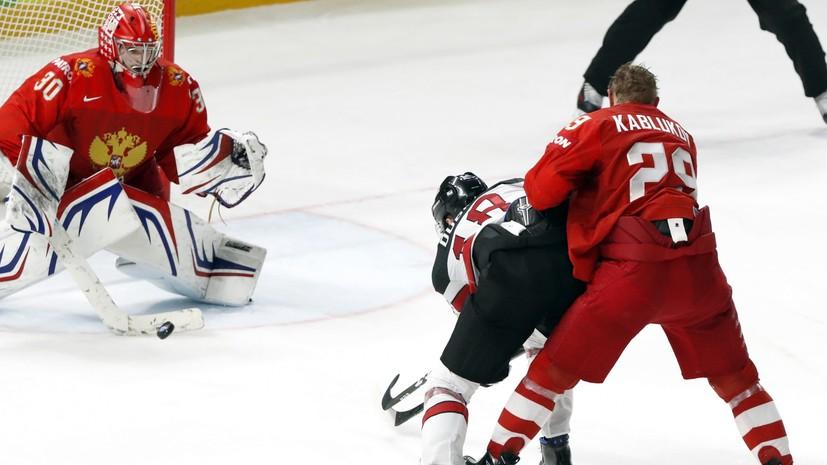 Сборная России сравняла счёт в матче с Канадой в четвертьфинале ЧМ по хоккею
