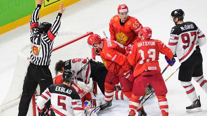 Характера хватило, выдержки — нет: Россия проиграла Канаде в овертайме четвертьфинала ЧМ по хоккею