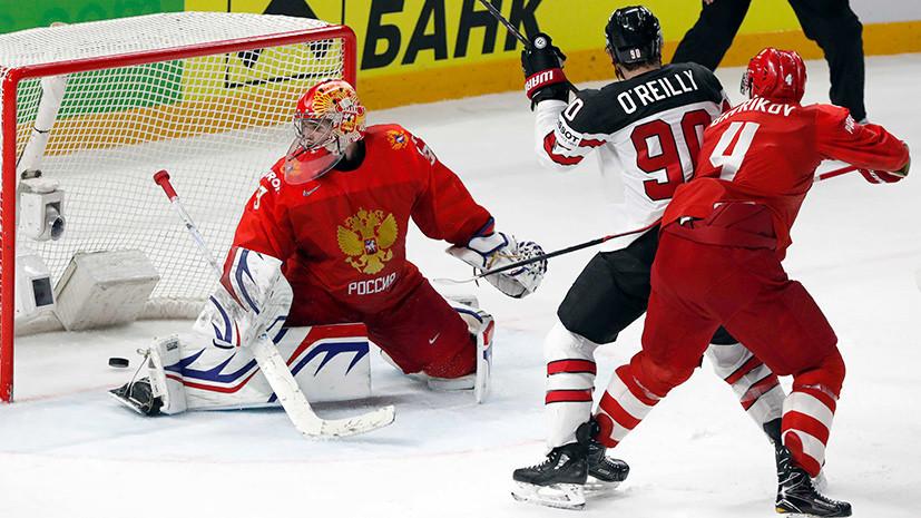 Cборная России проиграла Канаде в овертайме и не вышла в полуфинал ЧМ по хоккею