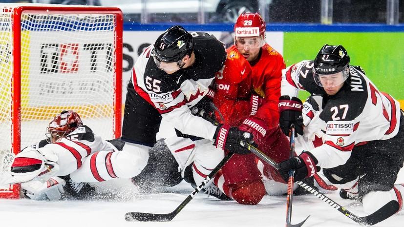 Дальше проходит Канада: сборная России по хоккею впервые с 2013 года осталась без медалей ЧМ