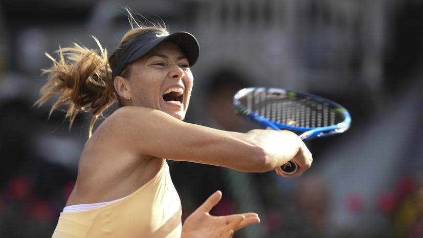 Шарапова вышла в четвертьфинал турнира WTA в Риме