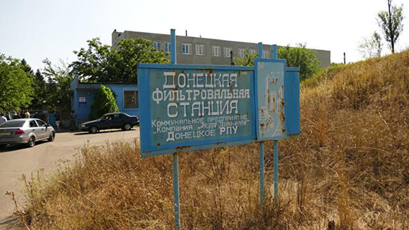 Донецкая фильтровальная станция приостановила работу после обстрелов ВСУ