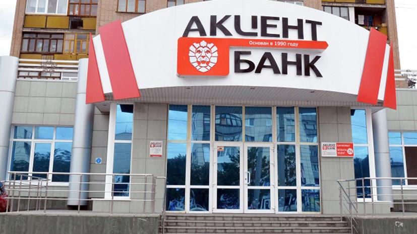 ЦБ отозвал лицензию у банка «Акцент»
