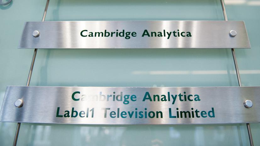 Компания Cambridge Analytica заявила о банкротстве
