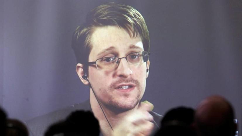 Сноуден рассказал, как отверг предложение ФСБ о сотрудничестве