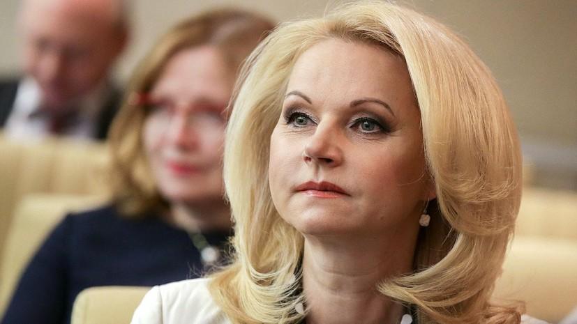Медведев предложил назначить Голикову вице-премьером по соцблоку