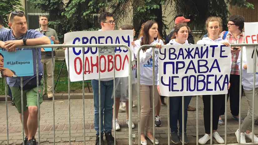 Акция в поддержку Вышинского проходит у посольства Украины в Москве