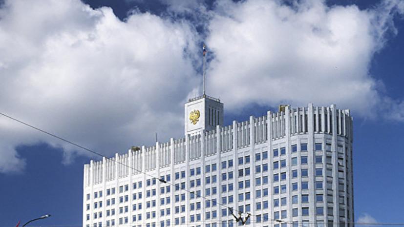 Первое заседание нового кабмина России пройдёт в начале следующей недели