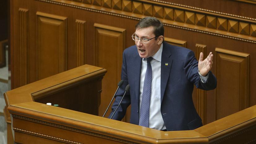 На Украине усомнились в законности назначения Луценко на пост генпрокурора