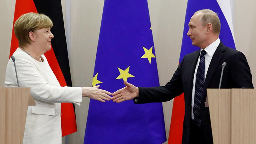 «Добрые отношения с Россией в стратегических интересах ФРГ»: Путин и Меркель подвели итоги переговоров