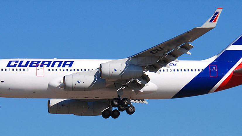 Посольство России на Кубе выясняет обстоятельства крушения пассажирского самолёта