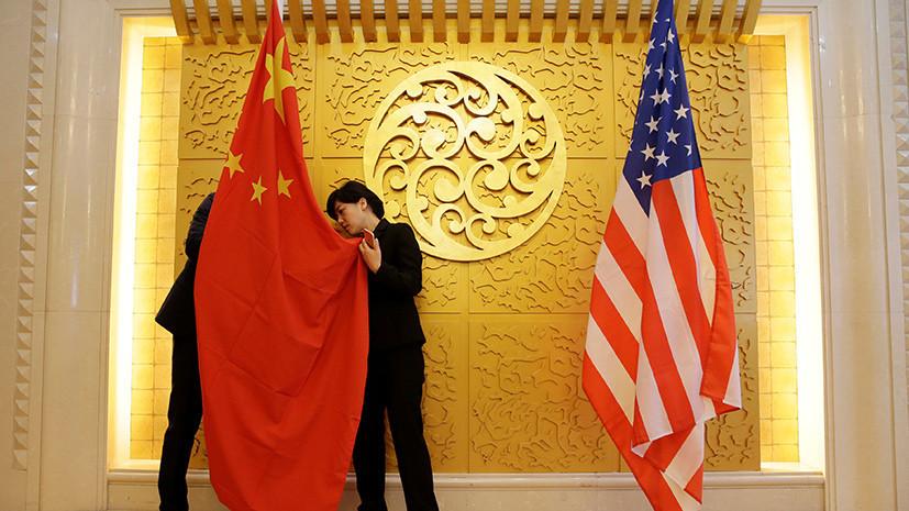 СМИ: Китай может принять меры в отношении США в связи с их поддержкой Тайваня