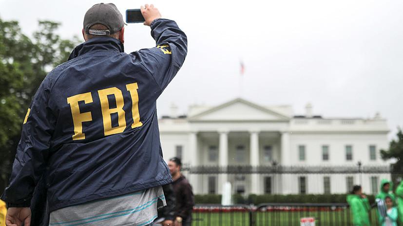 «Покруче Уотергейта»: как повлияет на политику США информация о слежке ФБР за штабом Трампа