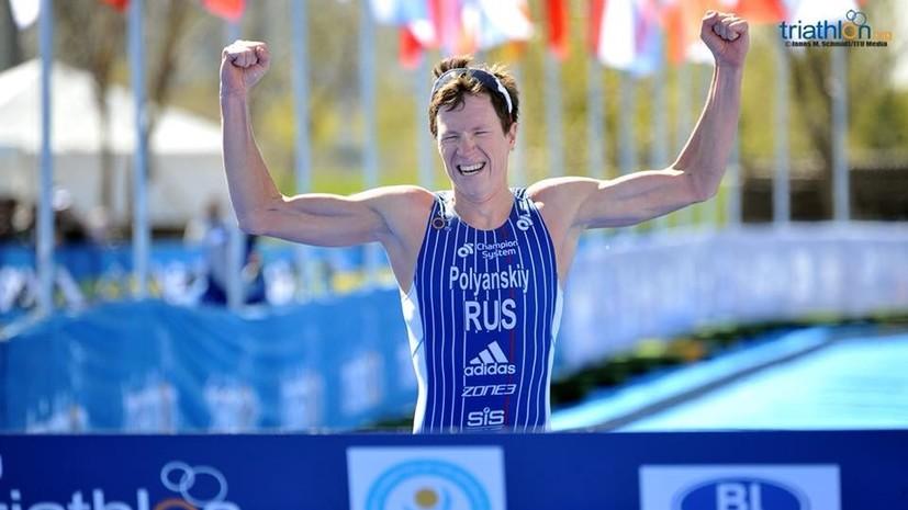 Россиянин Полянский завоевал золото на этапе Кубка мира по триатлону