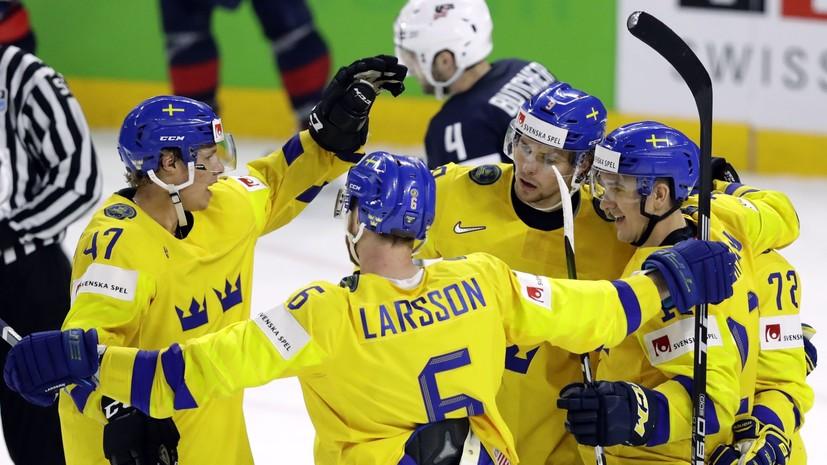 Сборная Швеции забросила шесть безответных шайб команде США в полуфинале ЧМ