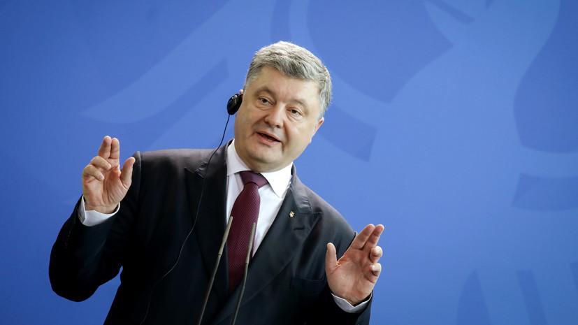 Порошенко назвал три главных достижения на посту президента