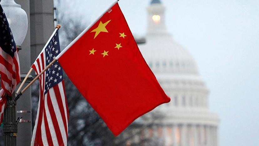 КНР иСША сделали общее объявление оботказе отторговой войны