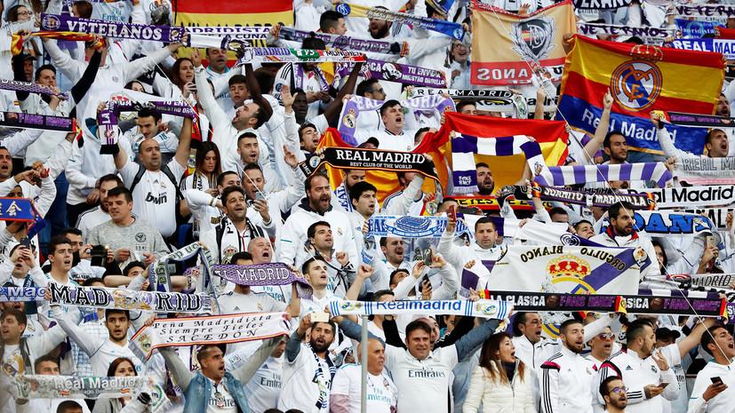 Более двух тысяч фанатов «Реала» отказались от билетов на финал ЛЧ в Киеве