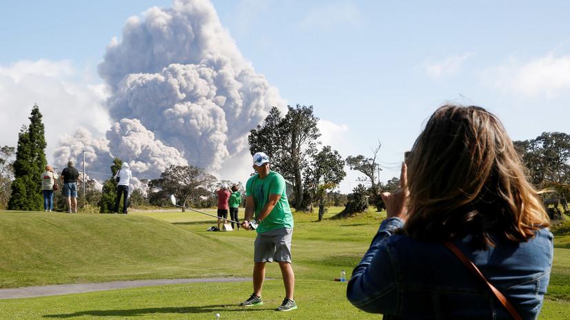 На Гавайях из-за извержения вулкана пострадал местный житель