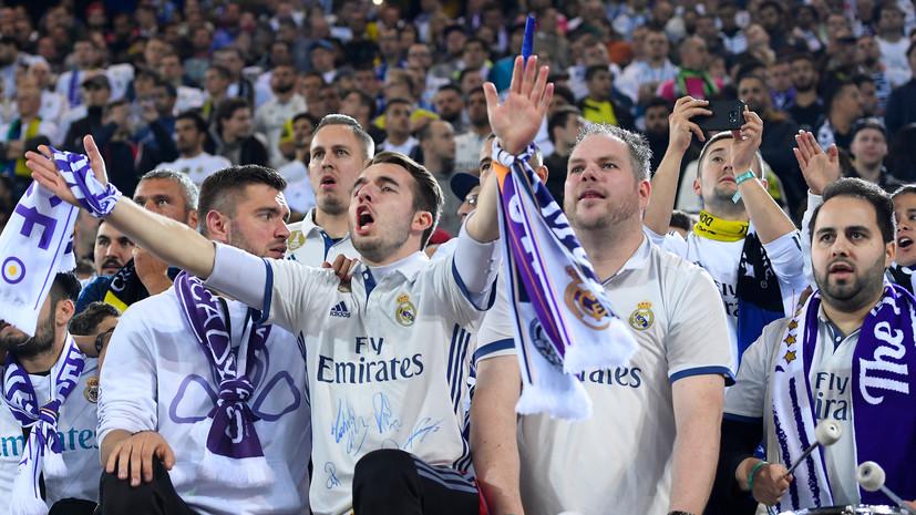 В фан-клубе болельщиков «Реала» прокомментировали ситуацию с отказом от билетов на финал ЛЧ